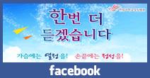한림대학교성심병원 공식 페이스북 https://www.facebook.com/hallymHUMC, 한번 더 듣겠습니다. 가슴에는 열정을 손끝에는 정성을! (새창열림)