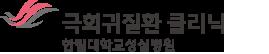 한림대학교성심병원 극희귀질환 클리닉